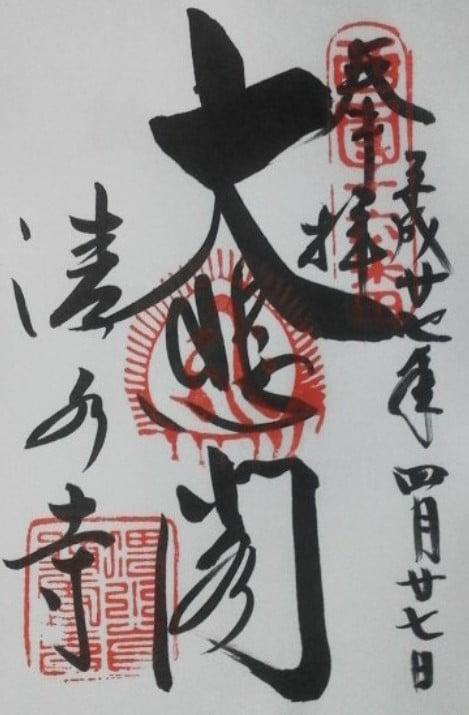 「大非閣」の御朱印(泰産寺 Ver.)