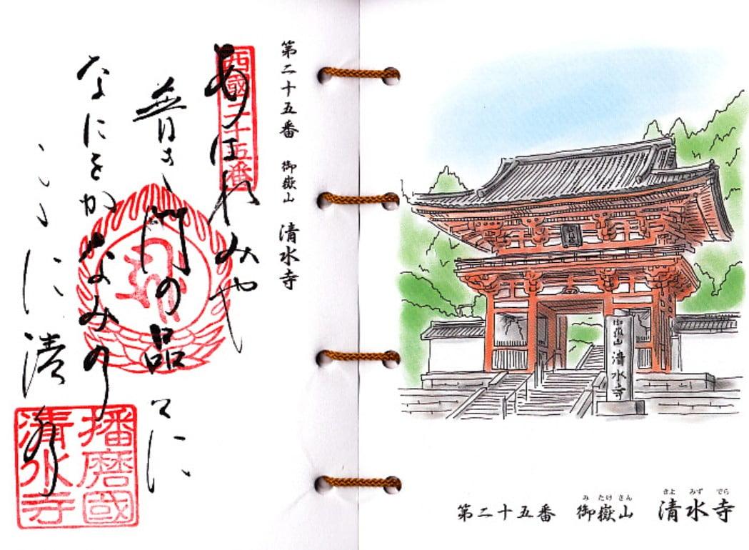 京都・清水寺の御朱印・「御詠歌」の「意味・由来・読み方」って?!