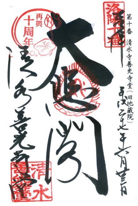 京都・ 清水寺(善光寺堂)の「大非閣」の御朱印