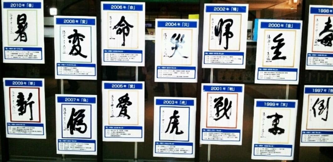 京都・清水寺「今年の漢字」歴代...