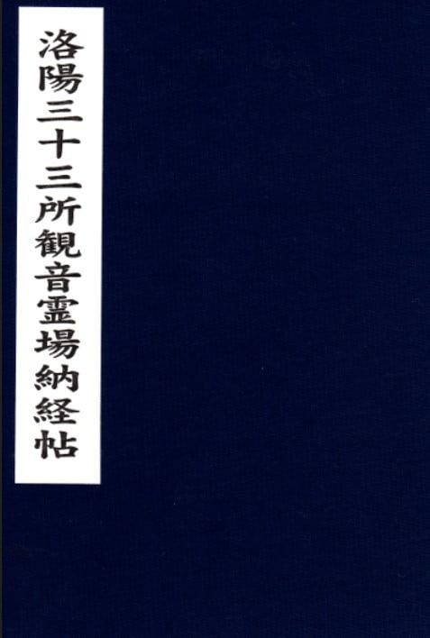 洛陽三十三観音巡礼の札所の公式御朱印帳には2種類あります。 (2)