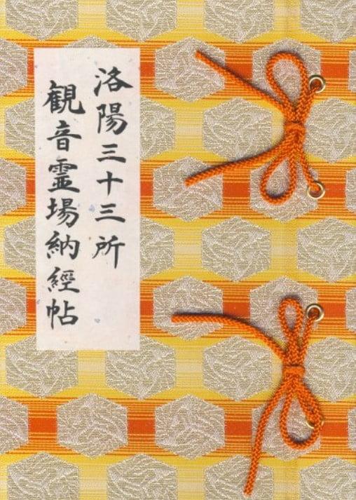 洛陽三十三観音巡礼の札所の公式御朱印帳には2種類あります。