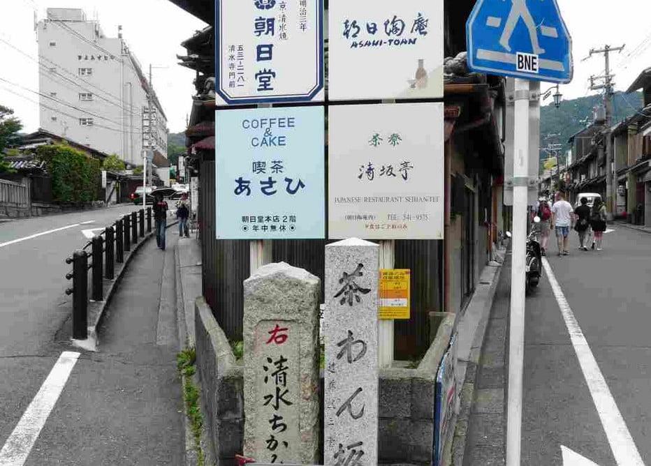 清水寺を目指すなら「茶碗坂」という地名に向けて車のアクセルを踏む