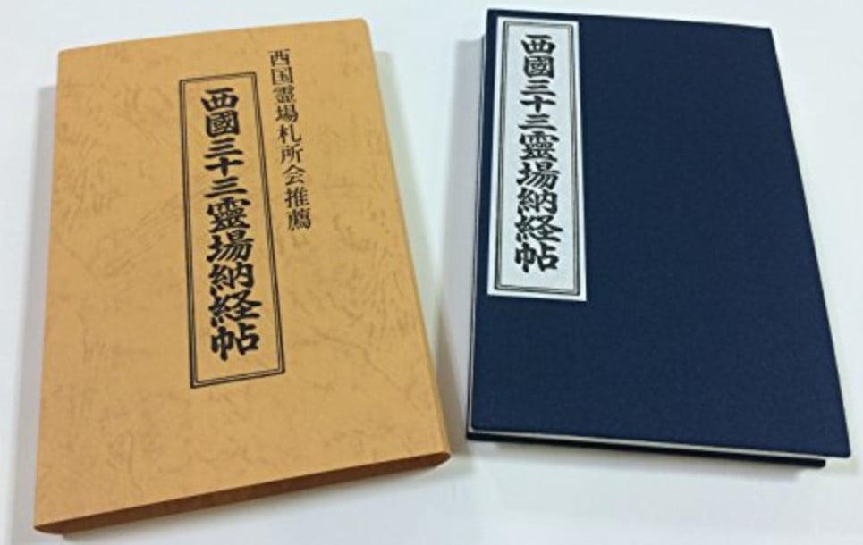 西国三十三箇所巡礼の公式御朱印帳(納経帳) (5)