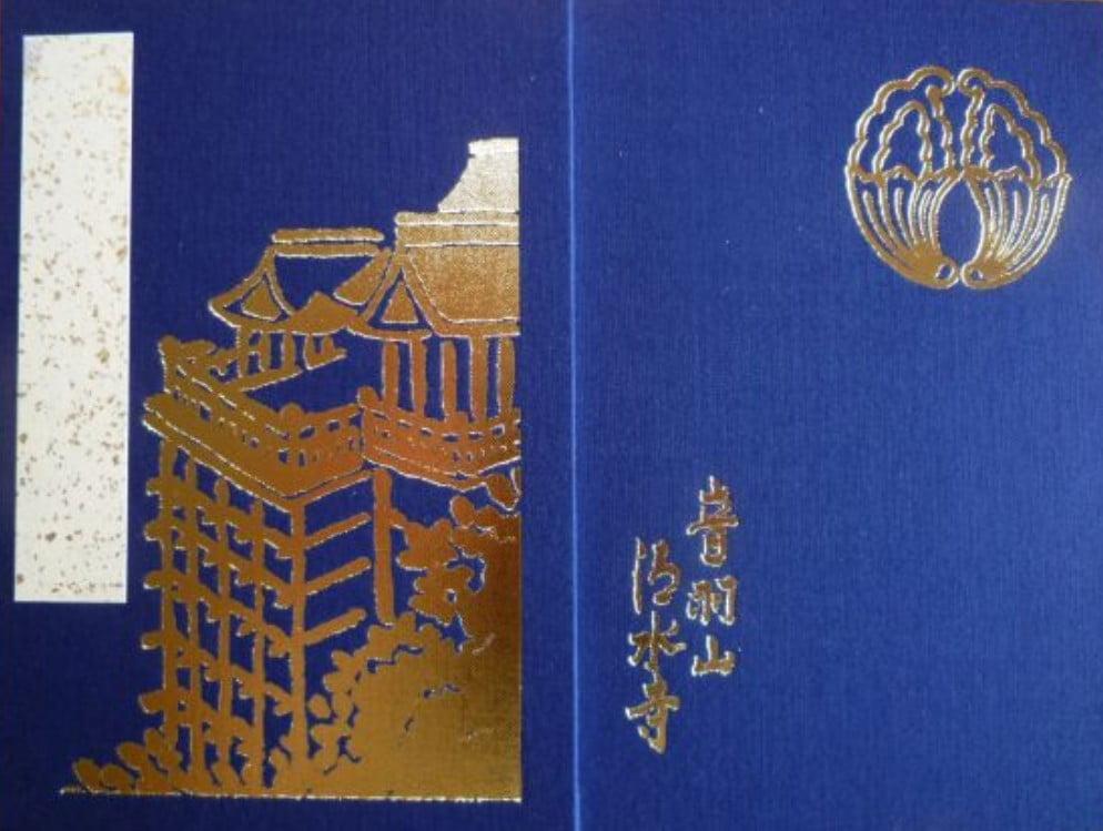 2種類の清水寺のオリジナルの御朱印帳 (2)