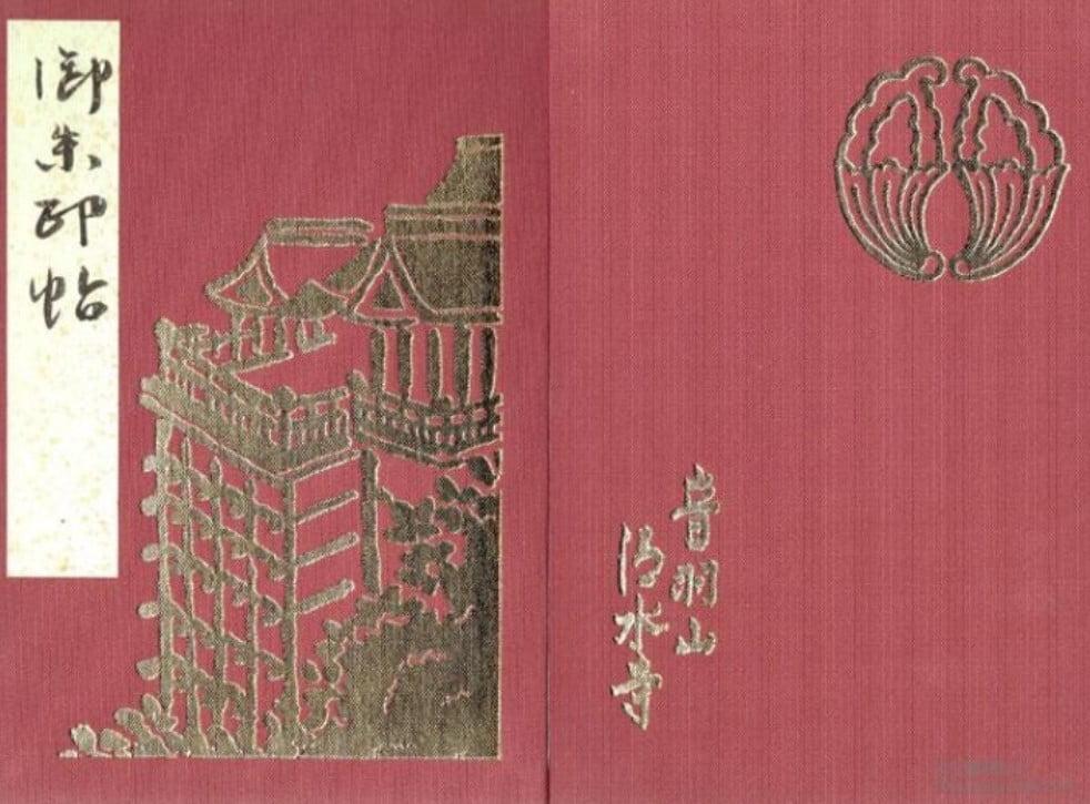 2種類の清水寺のオリジナルの御朱印帳
