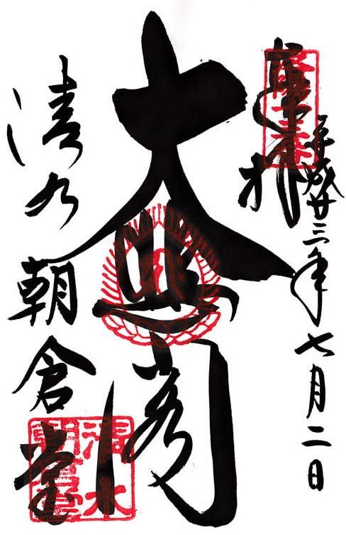 「大非閣」の御朱印(泰産寺 Ver.) (2)