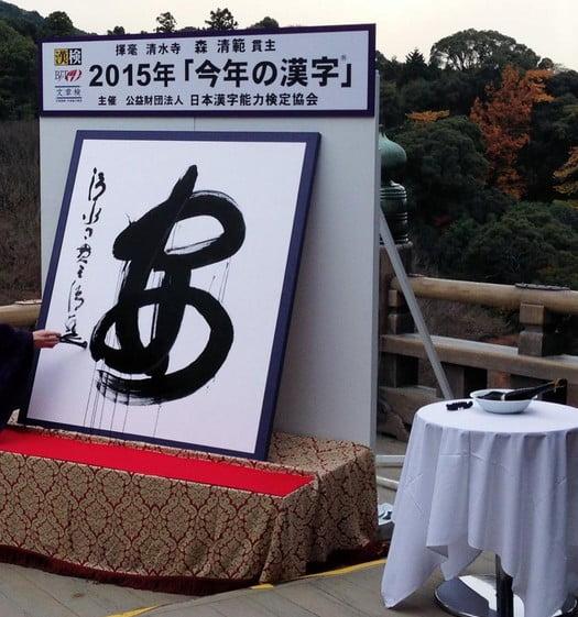 【追記】本日、2015年12月15日の「今年の漢字」が発表!決定!
