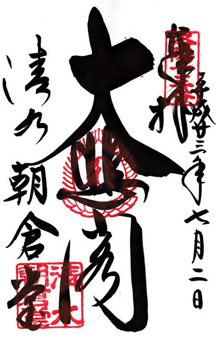 京都・ 清水寺(朝倉堂)の「大非閣」の御朱印