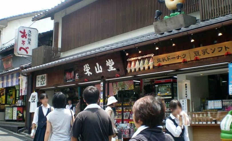 京都栄山堂