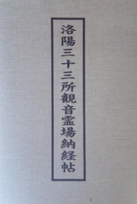 洛陽三十三観音巡礼の札所の公式御朱印帳には2種類あります。 (3)