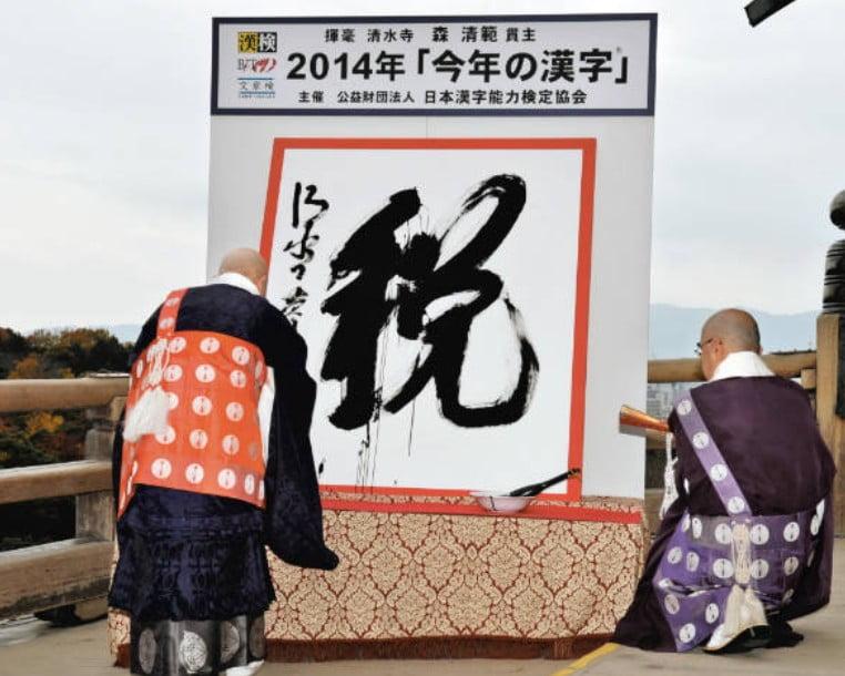 清水寺の過去に選ばれた心にグッと重く残る「今年の漢字」