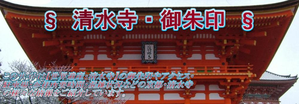 京都・清水寺の御朱印の「種類・値段・待ち時間・混雑状況」お守りの「種類・返納方法」アクセス(行き方)・駐車場などの情報サイト