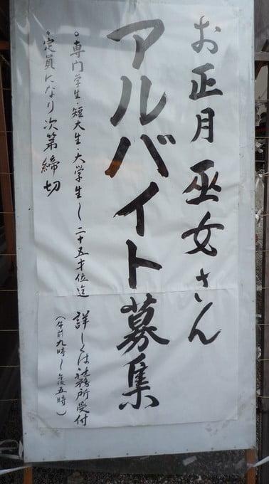 京都・清水寺の(パート・アルバイト)求人について
