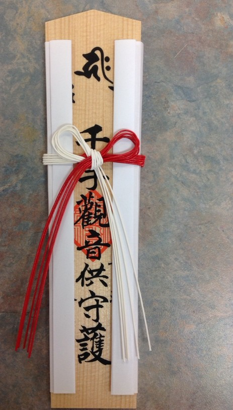 京都・清水寺の期間限定のお札・「木御札」