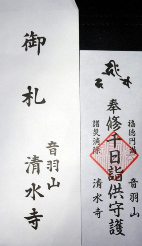 入手困難必至!京都・清水寺の期間限定の御札・「千日詣りお守り札」