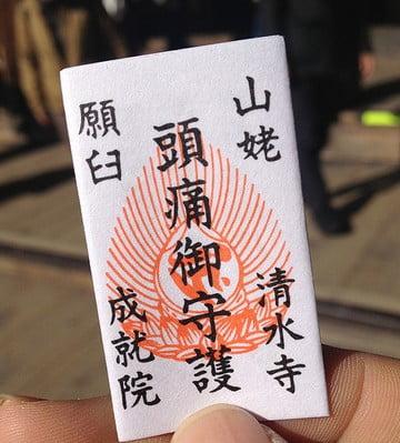 京都・清水寺に頭痛がキレイさっぱりと治るお守りが売っている?!値段はいくら??
