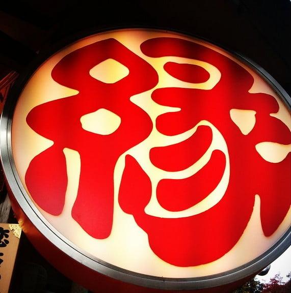 実は京都・清水寺は「縁結び・恋愛成就」でも有名で「目をつぶって石の間を歩くと恋が実る?」