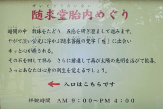 京都・清水寺の随求堂の洞窟の中(胎内めぐり)