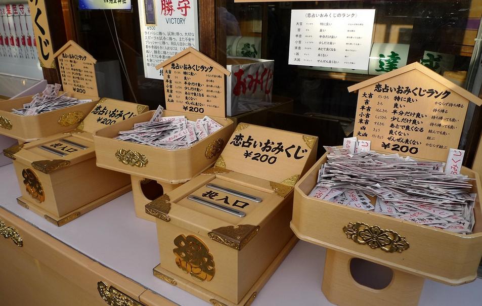 京都・地主神社のおみくじ