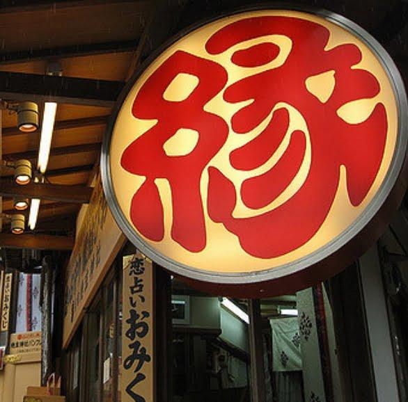 京都・地主神社「縁」