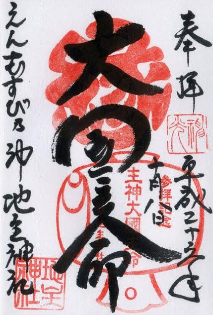 京都・地主神社の御朱印の「種類・値段・場所・混雑状況」