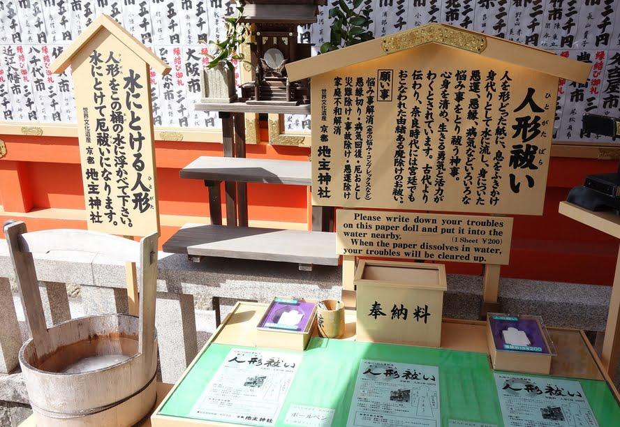 京都・地主神社・人形祓い