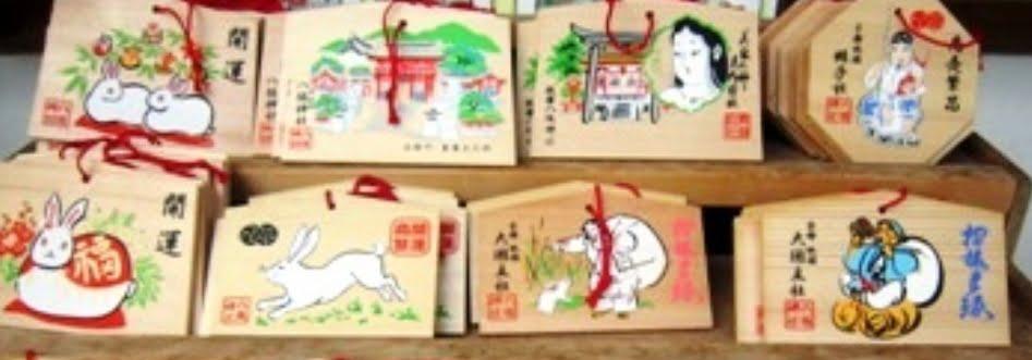 地主神社の絵馬