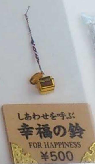 地主神社・幸福鈴